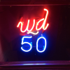 Thumbnail image for Birthday Dinner at wd~50